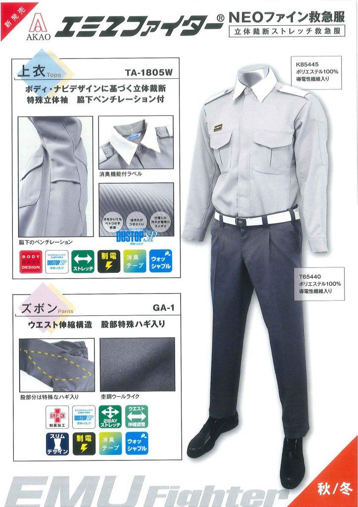エミユファイター®NEOファイン救急服(冬用)             TA-1805W(上衣)/GA-1(ズボン)