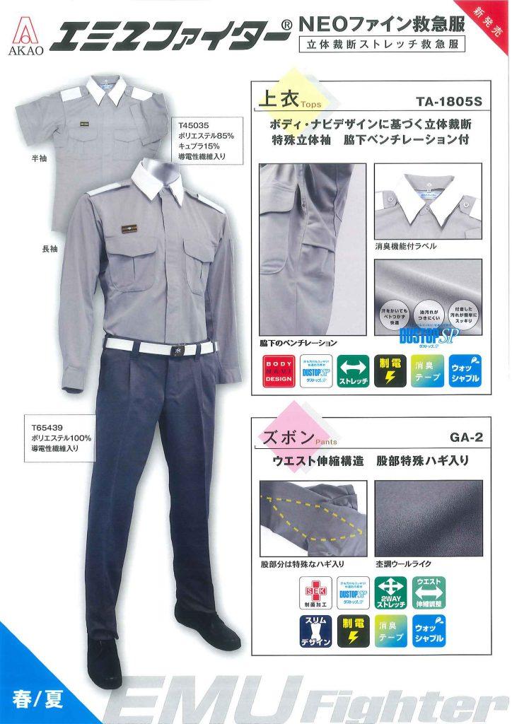 エミユファイター®NEOファイン救急服(夏用)             TA-1805S(上衣)/GA-2(ズボン)