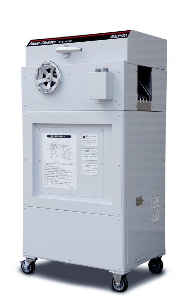 ホースクリーナー OHC-100V